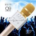 【現貨供應】最新版 Q9 魔音大師 K歌神器 無線麥克風 中文版 手機K歌 行動KTV【H00558】