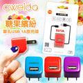 Oweida 糖果繽紛單孔USB 1A旅充頭 (2入一組)