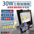 超殺價! 30W LED 防水厚款 探照燈 工程版 投光燈 舞台燈(50W 100W 200W) X-LIGHTING
