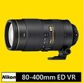 尼康 NIKON AF-S AF-S 80-400mm f/4.5-5.6G ED VR ★(國祥公司貨)★FX 全幅鏡★