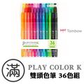 【小滿文具室】TOMBOW 蜻蜓 Play Color K 雙頭彩色筆 36色組