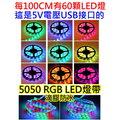 整捲5公尺 5V USB 5050七彩RGB燈條 軟條燈【沛紜小鋪】 LED RGB七彩燈帶 滴膠防水 LED裝飾燈