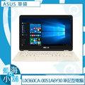 ASUS 華碩 UX360CA-0051A6Y30 冰柱金 13.3吋筆記型電腦