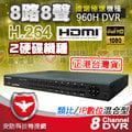 8路 8聲 960H / IP CAM 混合型 監視 監控 錄影主機 DVR H.264 另有 1080P 雙向對講 台灣大廠