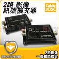 2路擴充器 AHD TVI CVI 1080P 720P 960H 復用器 同軸線 整合 影像 聲音 監視器 整線器 DVR CAM H.264