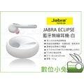 數位小兔【Jabra ECLIPSE 藍牙無線耳機 白色】藍芽耳機 耳塞式 抗噪 輕量 充電座 公司貨