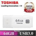 【富基電通+五年保固】東芝 TOSHIBA Hayabusa 64G 悠遊碟 U301 64GB USB3.0 隨身碟-京都白X1P★免運費+加碼贈SD收納盒★