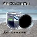 焦點攝影@綠葉 ND1000 減光鏡 77mm 82mm 濾鏡 過濾光線 專業濾鏡 Green.L 格林爾 光學玻璃 薄框