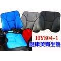 AGR HY804 兩用型 健康 透氣 美臀座墊 透氣坐墊 保護墊 舒適墊 方形坐墊 涼爽墊 護腰墊