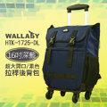 WALLABY 袋鼠牌 16吋 素色 大容量 拉桿後背包 深藍色 HTK-1725-16DL