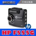 HP F555G (送64G) 4K 行車記錄器 另售 GARMIN MIO 698D 688 588 688D【摩利亞建國】