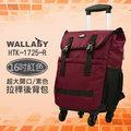 WALLABY 袋鼠牌 16吋 素色 大容量 拉桿後背包 紅色 HTK-1725-16R