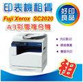 【台中/台南 影印機租賃】Fuji Xerox 富士全錄DocuCentre SC2020 A3多功能彩色複合機 租賃