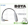 數位小兔【BOYA BY-CIP2 麥克風轉接線】3.5mm TRS轉TRRS iPhone/iPad Rode SC4