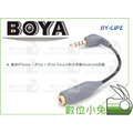 數位小兔【BOYA BY-CIP2 麥克風轉接線】Rode SC4 3.5mm TRS轉TRRS iPhone/iPad