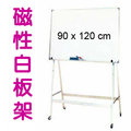 明旺【D16e】磁性白板架90x120cm/鋁框白板 鋁斜放架 移動式白板 白板架子 A型架