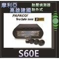 PAPAGO ! TireSafe S60E 無線太陽能胎外式胎壓偵測器【摩利亞高雄】