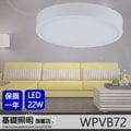 7【基礎照明旗艦店】(WPVB72) LED-22W 吸頂燈 保固 浴室 廚房 走廊 樓梯間 白玉玻璃 簡單密閉式防水 可貨到付款 另有E27 可裝LED燈泡