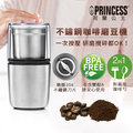 PRINCESS 荷蘭公主 不鏽鋼咖啡磨豆機 221041