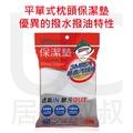 居家叔叔+ 3M Filtrete 平單式保潔墊 枕頭套 防潑水防潑油 易去汙 台灣製造 PD-1111