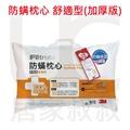 居家叔叔+ 3M 淨呼吸 舒適型(加厚版) 防蹣枕心 防?枕芯 枕頭 特選高彈性纖維 低過敏性