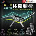 新一代人體工學 ABS無段式躺椅(160度高強度鋼管)