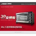 ◤贈食物料理秤◢ YAMASAKI 山崎 35L三溫控3D專業級全能電烤箱 SK-3580RHS ◤ 轉叉+3D旋轉輪烤籠~大全配◢