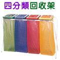 明旺【I02】四分類回收架/垃圾分類架 資源回收架