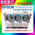 EPSON Pulsense PS-100 PS100 【土耳其藍】 心率運動手環 (S/M) 心率有氧教練 燃脂