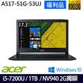 【福利品】Acer 宏碁 A517-51G-53UJ 17.3吋FHD (i5-7200U/4G/1TB/NV940_2G獨顯/Win10) 大尺寸螢幕效能筆電