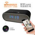 W101 無線WIFI 針孔鬧鐘針孔攝影機/手機監看1080P高畫質無線鬧鐘針孔攝影機
