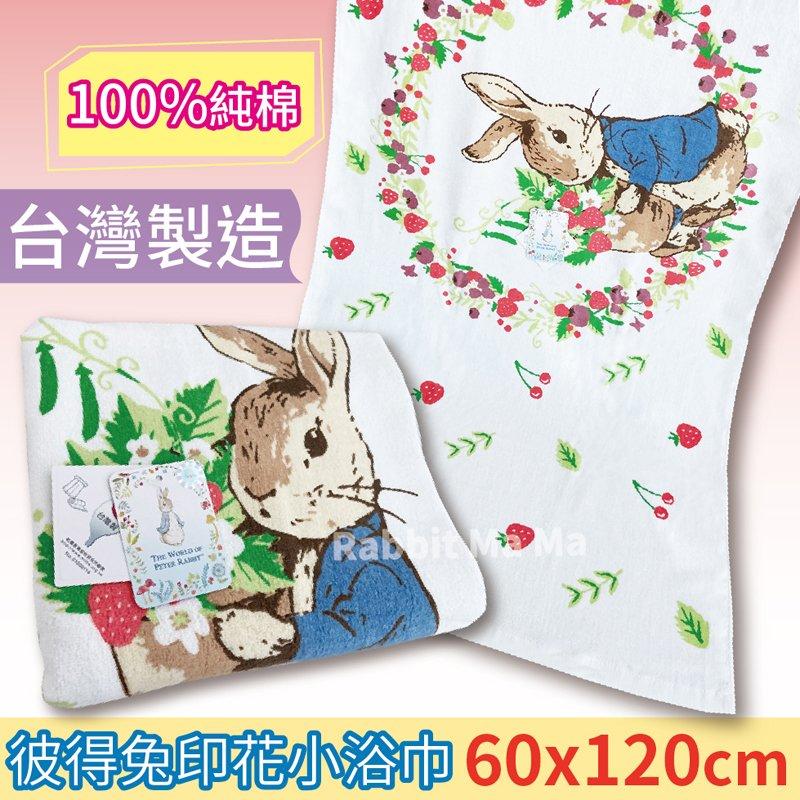 比得兔台灣製純棉精繡浴巾 20112 澡巾/毛巾/Peter Rabbit/彼得兔浴巾