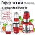 (((福利電器))) 富士電通Fujitek 多功能隨行杯冰沙調理機(FT-JEM5725R) 可超取