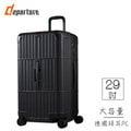 「29吋 行李箱」硬殼拉鍊箱 x 霧面黑色 :: departure 旅行趣 ∕ HD510-291M
