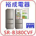 【裕成電器‧來電破盤下殺】SANYO三洋直流變頻冰箱 SR-B380CVF 另售 NR-D618NHG R5551VXLH