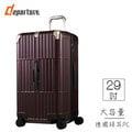 「29吋 行李箱」硬殼拉鍊箱 x 霧寶石色 :: departure 旅行趣 ∕ HD510-2935