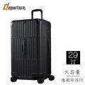 「29吋 行李箱」硬殼拉鍊箱 x 兩色任選 :: departure 旅行趣 ∕ HD510