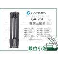 數位小兔【GIZOMOS GD-234 反折三腳架】風景 相機 GD-234AK2 板扣式 三腳架 公司貨