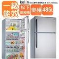 (((福利電器)))歌林KOLIN 485公升 變頻雙門冰箱 KR-248V01(不銹鋼色)