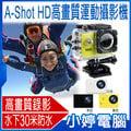 【小婷電腦*運動攝影機】 全新 A-Shot HD高畫質運動攝影機 機車行車紀錄 500萬像素 錄影高畫質 移動偵測 140°廣角