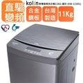 (((福利電器)))歌林 KOLIN 11公斤變頻單槽全自動洗衣機BW-11V01(DS鐵灰色)