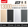 HANG 13,000mAh (Q6) 鋁合金雙孔USB輸出行動電源