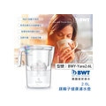 【面交王】BWT 德國倍世 Yara 2.6L Mg2+ 鎂離子 健康濾水壺 電子濾芯 淨水器 BWY-Yara2.6L