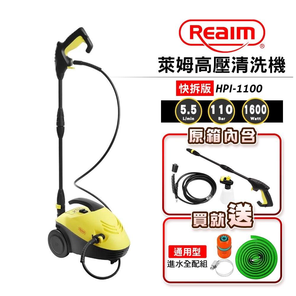 【超值贈 梵爾全效清潔劑400cc】Reaim萊姆高壓清洗機 HPI-1100 /HPI1100 汽車美容 打掃清洗 洗車機 沖洗機