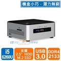 【綠蔭-全店免運】Intel NUC BOXNUC6i5SYH(i5-6260U)