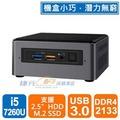 【綠蔭-全店免運】Intel NUC BOXNUC7i5BNH(i5-7260U)