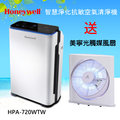 Honeywell 智慧淨化抗敏空氣清淨機 HPA720WTW /HPA-720WTW【送美寧光觸媒除臭健康循環機JR-14A01】