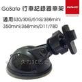 *久力3C巴士* PAPAGO GOSAFE S30 原廠吸盤車架 適用30G/51G/388mini/350mini/368mini/D11/780《免運,含稅,可刷卡》