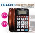 [大買家]東元來電顯示有線電話(超大鈴聲) 咖啡/白色隨機出貨(XYFXC011)