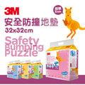 *多件更優惠*【3M】兒童安全防撞地墊 32x32cm(6片)四色可選 / 巧拼 / 爬行墊 / 遊戲墊 ☆~HaiZu孩子超市